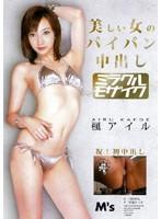 (mvsd002)[MVSD-002] 美しい女のパイパン中出しミラクルモザイク 楓アイル ダウンロード