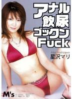 アナル飲尿ゴックンFuck 星沢マリ ダウンロード