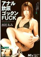 アナル飲尿ゴックンFUCK 西村あみ