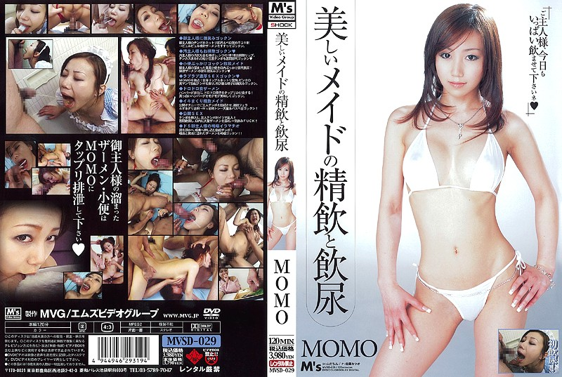 美しいメイドの精飲と飲尿 MOMO