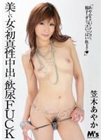 (mvsd036)[MVSD-036] 美しい女の初真性中出し飲尿FUCK 笠木あやか ダウンロード