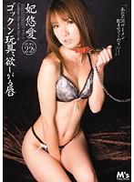 (mvsd00115)[MVSD-115] ゴックン玩具、欲しがる唇 妃悠愛 ダウンロード