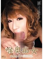 「喉奥痴女 石原あすか」のパッケージ画像