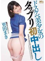 「ドスケベ美少女のタップリ初中出し 更田まき」のパッケージ画像