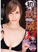 「お上品お姉様の初飲尿中出し43発 澤村レイコ」のパッケージ画像
