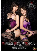 「W美魔女WアナルW中出し 澤村レイコ 志保」のパッケージ画像