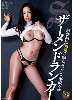 「Sザーメンドランカー 事原みゆ」のパッケージ画像