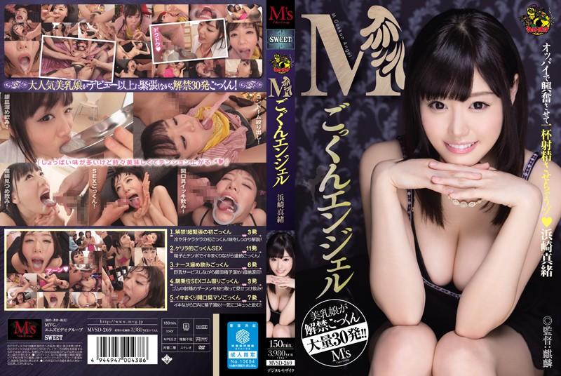 mvsd269「Mごっくんエンジェル 浜崎真緒」(エムズビデオグループ)