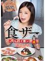 食ザーごっくんバイキング4 鶴田かな
