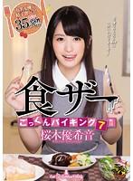 食ザーごっくんバイキング7 桜木優希音 ダウンロード
