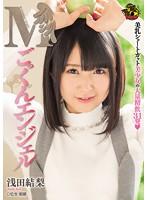 (mvsd00324)[MVSD-324] Mごっくんエンジェル 浅田結梨 ダウンロード