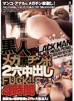 (mwgl00001)[MWGL-001] 黒人メガ黒チンポ2穴中出しFUCK!! 4時間 ダウンロード