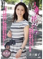 人妻の花びらめくり井上綾子【myba-004】