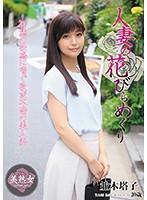 人妻の花びらめくり並木塔子【myba-015】