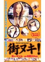 (myr001)[MYR-001] 街ヌキ!この日一番のカワイコちゃんGET! ダウンロード