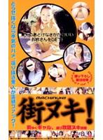 (myr002)[MYR-002] 街ヌキ!素人のあどけなさがかわいいお姉さんをGET! ダウンロード