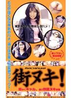 (myr003)[MYR-003] 街ヌキ!清楚系ギャル発見&即ハメ! ダウンロード