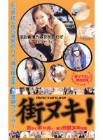 (myr004)[MYR-004] 街ヌキ!淫乱香漂う彼女を思わずスカウト! ダウンロード