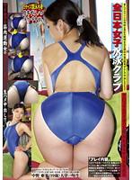 (najd00001)[NAJD-001] 全日本女子水泳クラブ ダウンロード