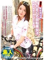 敏感娘伝説。 発見!イキまくる自転車女子。 柔軟な身体で仰け反り絶頂!
