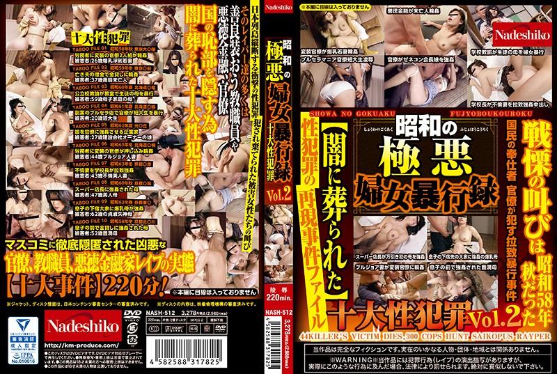昭和の極悪婦女暴行録 十大性犯罪Vol.2 パッケージ画像