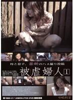 (nbd01)[NBD-001] 被虐婦人1 ダウンロード