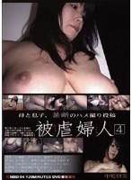 (nbd04)[NBD-004] 被虐婦人4 ダウンロード