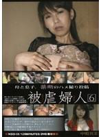 (nbd06)[NBD-006] 被虐婦人6 ダウンロード