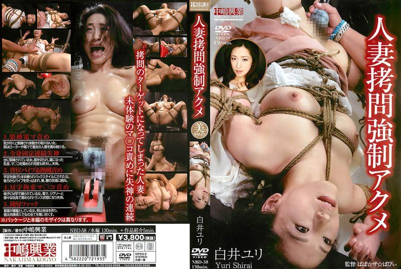 人妻、白井ユリ出演のアクメ無料熟女動画像。人妻拷問強制アクメ 白井ユリ
