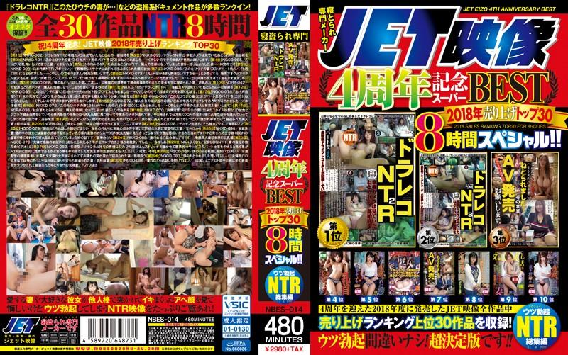JET映像 4周年記念スーパーBEST 2018年 売り上げトップ30 8時間スペシャル!! パッケージ画像