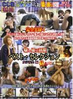 (ndj01)[NDJ-001] 騙し撮り部屋ベスト・セレクション Vol.01 女子校生編 ダウンロード
