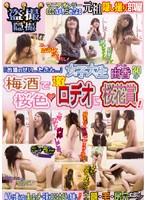 女子大生梅酒で桜色◆激ロデオに桜花賞! 由香 ダウンロード