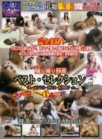 (ndo01)[NDO-001] 騙し撮り部屋ベスト・セレクション Vol.01 OL・女子大生・短大生・医科助手 ダウンロード
