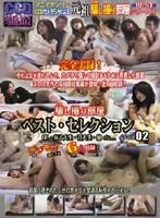 (ndo02)[NDO-002] 騙し撮り部屋ベスト・セレクション Vol.02 OL・女子大生・音大生 ダウンロード