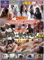 (ndo03)[NDO-003] 騙し撮り部屋ベスト・セレクション Vol.03 OL・短大生・ナース ダウンロード