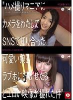 裏アカシロウト、パパ活マッチング1【neg-001】