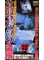 (neo006)[NEO-006] 公園アベック盗撮 ダウンロード