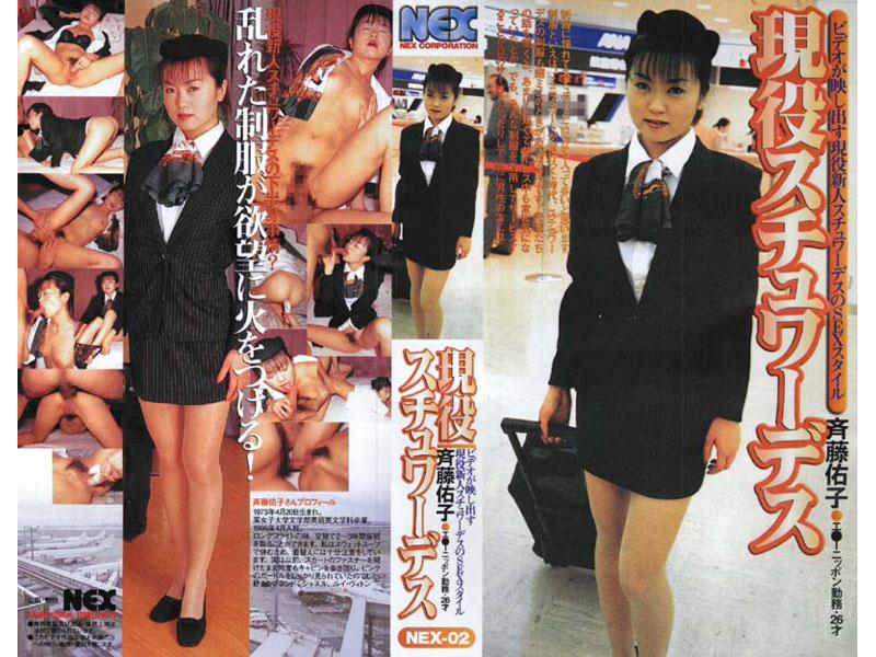 現役スチュワーデス 斎藤佑子 エ●ーニッポン勤務 26才