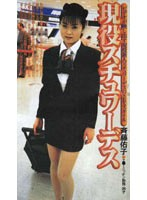 現役スチュワーデス 斎藤佑子 エ●ーニッポン勤務 26才 ダウンロード