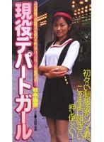 現役デパートガール 秋本麗奈 渋谷●武勤務 19歳 ダウンロード