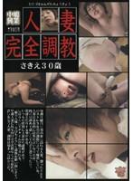 (nfd01)[NFD-001] 人妻完全調教 壱 ダウンロード