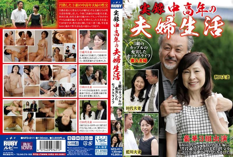 [NFD-011] 実録 中高年の夫婦生活 3組のカップルの充実したセックスライフ