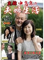 (nfd00011)[NFD-011] 実録 中高年の夫婦生活 3組のカップルの充実したセックスライフ ダウンロード