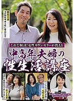 (nfd00012)[NFD-012] これで解決!女性カウンセラーが教える 中高年夫婦の性生活講座 ダウンロード