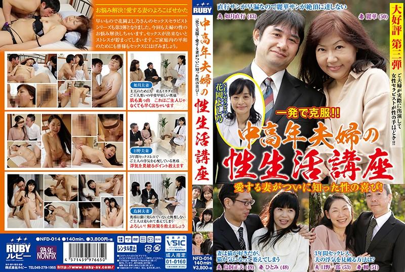 夫婦、日野楓出演の無料熟女動画像。一発で克服!