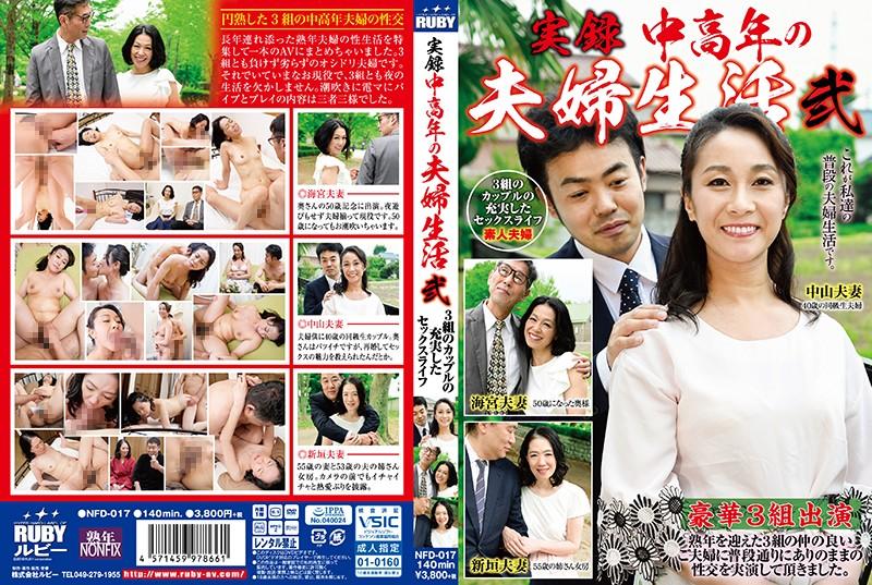 [NFD-017] 実録 中高年の夫婦生活 弐 3組のカップルの充実したセックスライフ NFD 婦の性生活を特集して マにバイブとプレイの 。