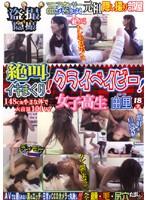 (ngj08)[NGJ-008] 女子校生絶叫イキまくり!クライベイビー! 由里 ダウンロード