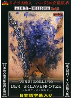 MEGA-EXTREM vol.3 ダウンロード