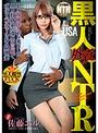 黒人外資NTR LA現地法人から来日した黒人投資家の漆黒の巨根でずっぽりベンチャーされた経理妻 佐藤エル