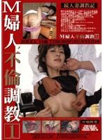 (nhd16)[NHD-016] M婦人不倫調教1 ダウンロード